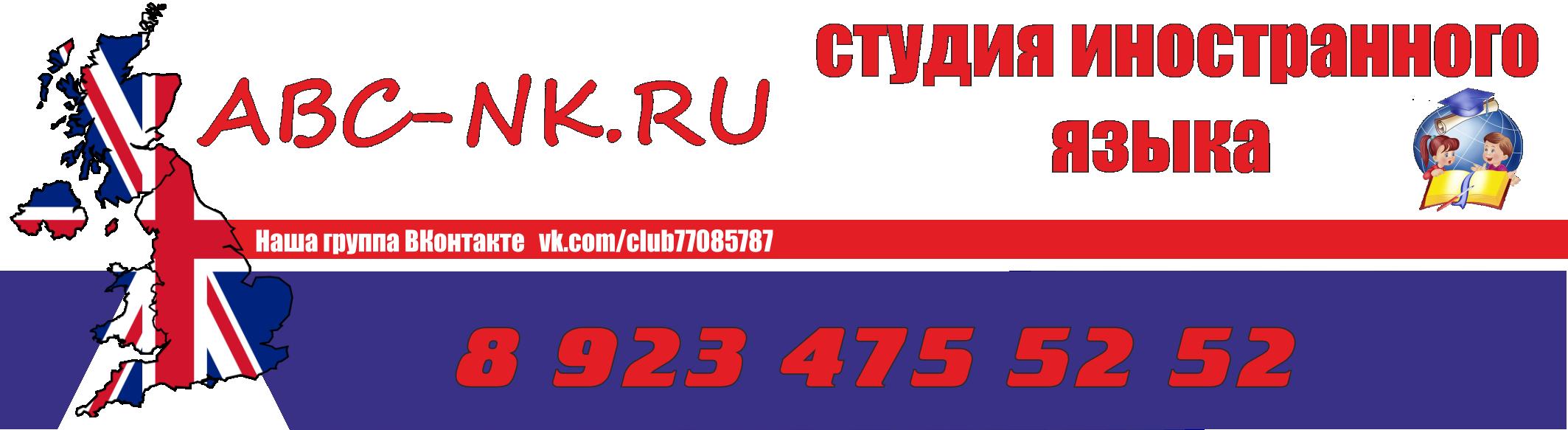 ABC-NK.RU
